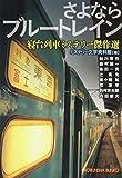 さよならブルートレイン: 寝台列車ミステリー傑作選 (光文社文庫)