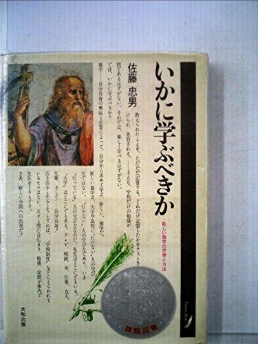 いかに学ぶべきか―新しい独学の思想と方法 (1973年) (グリーン・ブックス〈1〉)