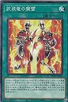 遊戯王 BLVO-JP052 武装竜の襲雷 (日本語版 ノーマル) ブレイジング・ボルテックス