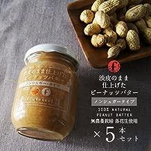 fruveseel 渋皮のまま仕上げたピーナッツバター ノンシュガータイプ 5本セット 国産 無添加 無糖 無農薬落花生使用