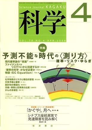 科学 2008年 04月号 [雑誌]