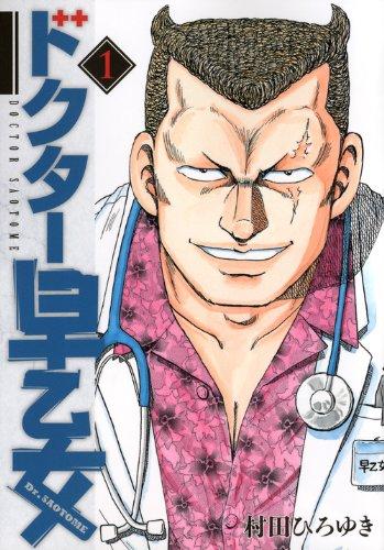 ドクター早乙女(1) (ヤンマガKCスペシャル)の詳細を見る