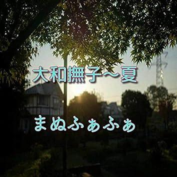 Yamatonadeshiko~Summer (feat. VY1V4)
