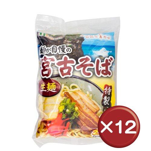 ひまわり総合食品 生宮古そば 2食袋 粉末スープ×12