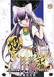 月詠 (10) (Gum comics)