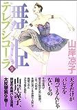 舞姫 テレプシコーラ 9 (MFコミックス ダ・ヴィンチシリーズ)