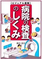 ビジュアル図解病院の検査のしくみ (DO BOOKS)