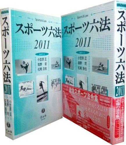 スポーツ六法2011の詳細を見る