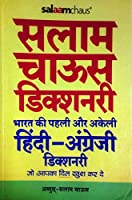 Salaam Chaus Dictionary Hindi to English