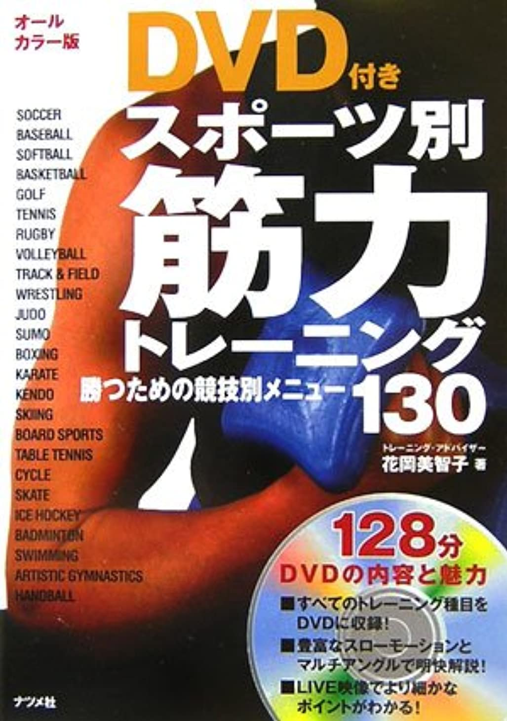辞書略す存在するオールカラー版 DVD付き スポーツ別筋力トレーニング―勝つための競技別メニュー130