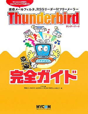 mac thunderbird