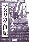アメリカの世紀―それはいかにして創られたか? (人間科学叢書)