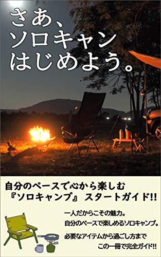 さあ、ソロキャンはじめよう。: 自分のペースで心から楽しむ 『ソロキャンプ』 スタートガイド
