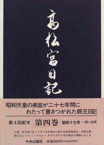 高松宮日記〈第4巻〉 昭和十七年一月〜九月