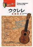 初心者のウクレレ基礎教本 弾き語り&ソロ演奏の基本がやさしく学べる入門書