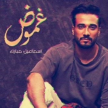 Ghmoudh