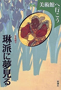 Tankobon Hardcover (Let's go to the museum) you dream to Rimpa (1999) ISBN: 4106018705 [Japanese Import] Book