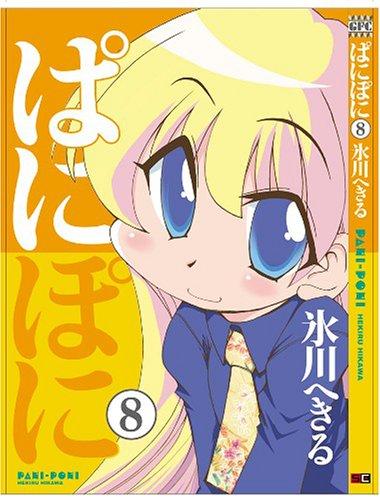 ぱにぽに 8 (ガンガンファンタジーコミックス)