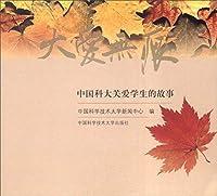 大爱无痕:中国科大关爱学生的故事