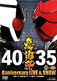 仮面ライダー 生誕40周年×スーパー戦隊シリーズ35作品記念 40×35 感謝祭 A...[DVD]