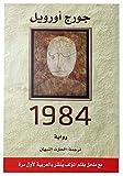 كتاب 1984 جورج أورويل دار التنوير Arabic Book Paperback Novel Story 1984 George Orwell DAR AlTanweer