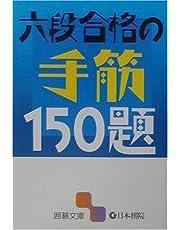 六段合格の手筋150題 (囲碁文庫)