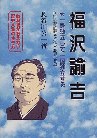 福沢諭吉―一身独立して一国独立する (教科書が教えない歴史人物の生き方)の詳細を見る