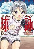 球詠 (8) (まんがタイムKR フォワードコミックス)