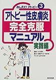 アトピー性皮膚炎完全克服マニュアル 実践編―おしえて!アトピー〈3〉 (おしえて!アトピー (3))