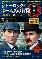 シャーロック・ホームズの冒険DVD BOOK vol.3 (宝島MOOK) (DVD付)