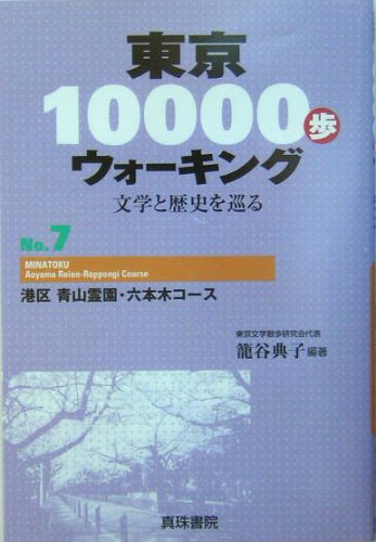 東京10000歩ウォーキング〈No.7〉港区 青山霊園・六本木コース―文学と歴史を巡るの詳細を見る