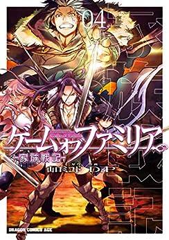[D.P, 山口 ミコト]のゲーム オブ ファミリア-家族戦記- 04 (ドラゴンコミックスエイジ)