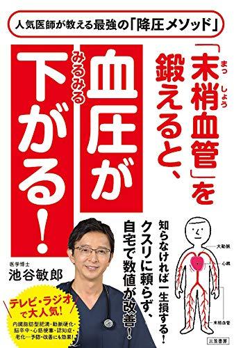 [池谷 敏郎]の「末梢血管」を鍛えると、血圧がみるみる下がる!