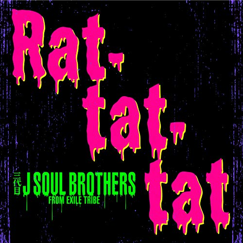 [Single]Rat-tat-tat – 三代目 J SOUL BROTHERS from EXILE TRIBE[FLAC + MP3]