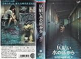 仄暗い水の底から [VHS] image