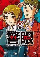 警眼 -ケイガン- 第08巻