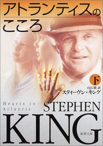 アトランティスのこころ〈下〉 / スティーヴン キング