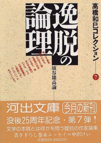 逸脱の論理―高橋和巳コレクション〈7〉 (河出文庫)
