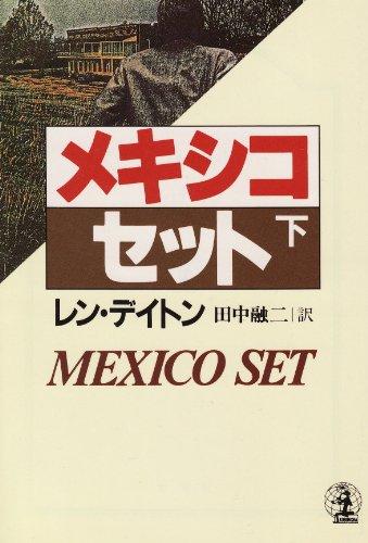 メキシコ・セット〈下〉 (光文社文庫―海外シリーズ)の詳細を見る