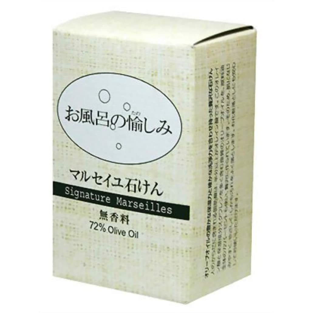 想定からに変化する中毒お風呂の愉しみ マルセイユ石鹸 (無香料)