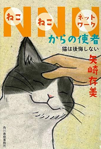NNNからの使者 猫は後悔しない (ハルキ文庫)
