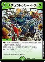 デュエルマスターズ BD-09/11/ナチュラトゥルー・トラップ