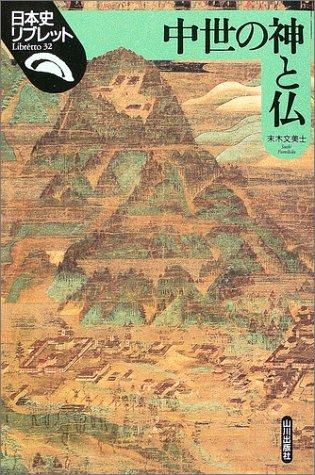 中世の神と仏 (日本史リブレット)の詳細を見る