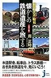 明治・大正・昭和 懐かしの鉄道遺産を旅する (じっぴコンパクト新書 カラー版)