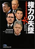 権力の失墜〈2〉―大統領の危機管理 (日経ビジネス人文庫)