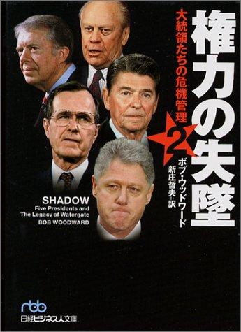 権力の失墜〈2〉―大統領の危機管理 (日経ビジネス人文庫)の詳細を見る