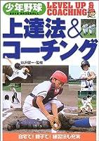 少年野球 上達法&コーチング