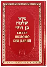 Siddur Shlomo Ben David - Hebrew/Russian Transliterated and Halakhot (laws) translated only