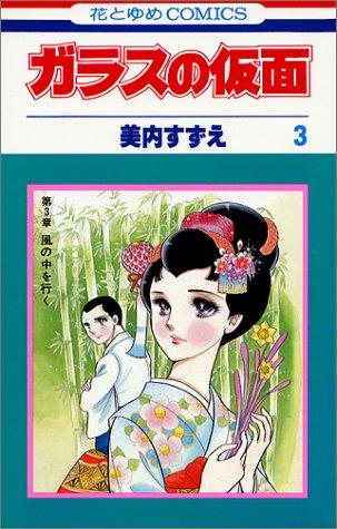 ガラスの仮面 (第3巻) (花とゆめCOMICS)