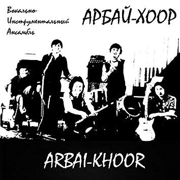 Arbai-Khoor